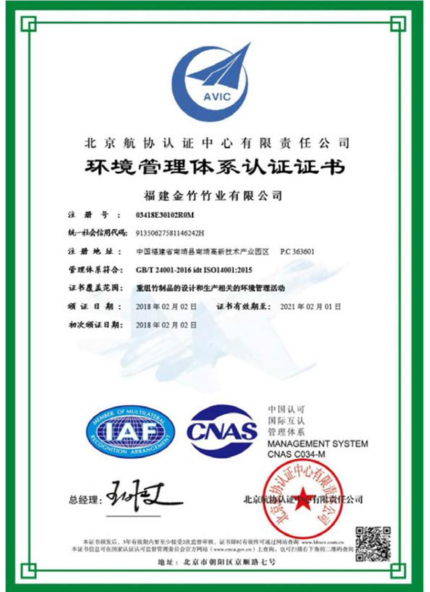 <span>ISO14001-2015环境管理证书</span>